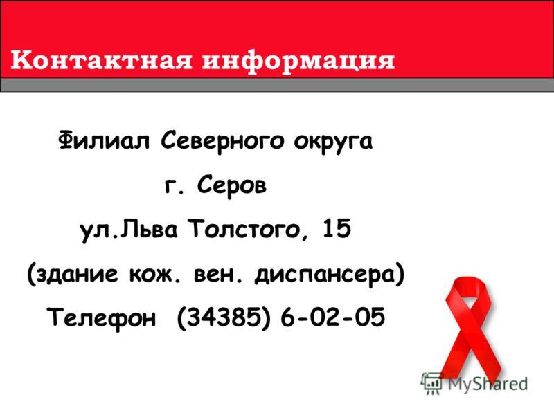 38 Контактная информация Филиал Северного округа г. Серов ул.Льва Толстого, 15 (здание кож. вен. диспансера) Телефон (34385) 6-02-05