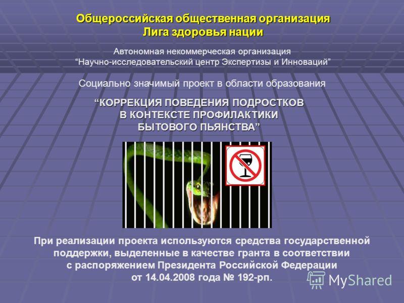 Общероссийская общественная организация Лига здоровья нации При реализации проекта используются средства государственной поддержки, выделенные в качестве гранта в соответствии с распоряжением Президента Российской Федерации от 14.04.2008 года 192-рп.