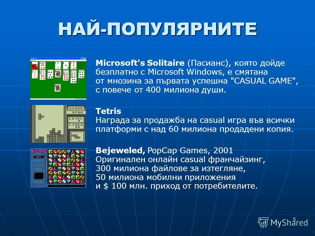 5 НАЙ-ПОПУЛЯРНИТЕ Microsoft's Solitaire (Пасианс), която дойде безплатно с Microsoft Windows, е смятана от мнозина за първата успешна