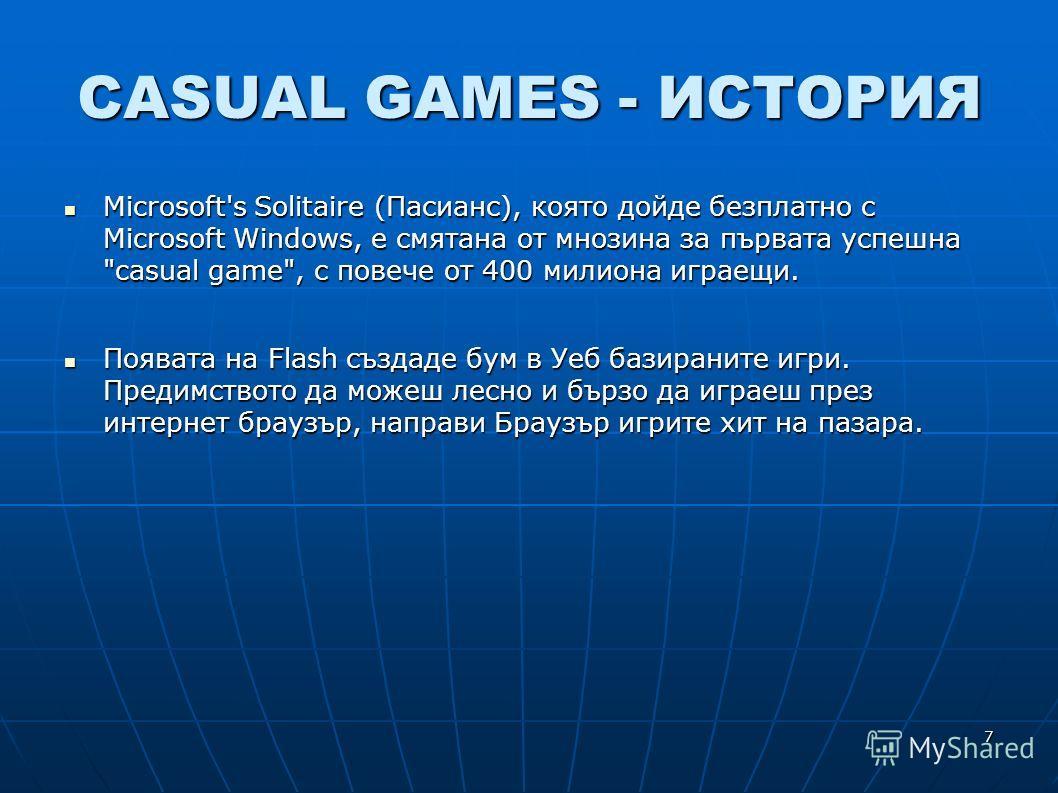 7 CASUAL GAMES - ИСТОРИЯ Microsoft's Solitaire (Пасианс), която дойде безплатно с Microsoft Windows, е смятана от мнозина за първата успешна