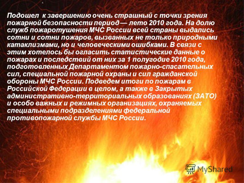 Подошел к завершению очень страшный с точки зрения пожарной безопасности период лето 2010 года. На долю служб пожаротушения МЧС России всей страны выдались сотни и сотни пожаров, вызванных не только природными катаклизмами, но и человеческими ошибкам
