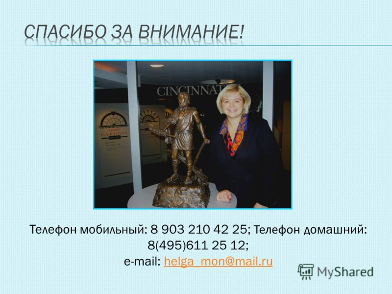 Телефон мобильный: 8 903 210 42 25; Телефон домашний: 8(495)611 25 12; e-mail: helga_mon@mail.ruhelga_mon@mail.ru