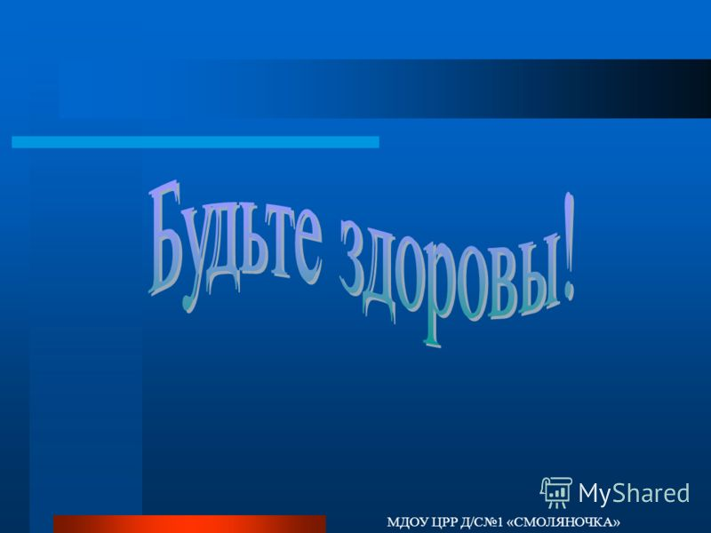МДОУ ЦРР Д/С1 «СМОЛЯНОЧКА»