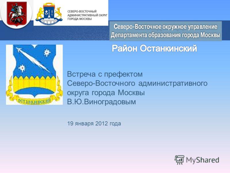 Встреча с префектом Северо-Восточного административного округа города Москвы В.Ю.Виноградовым 19 января 2012 года