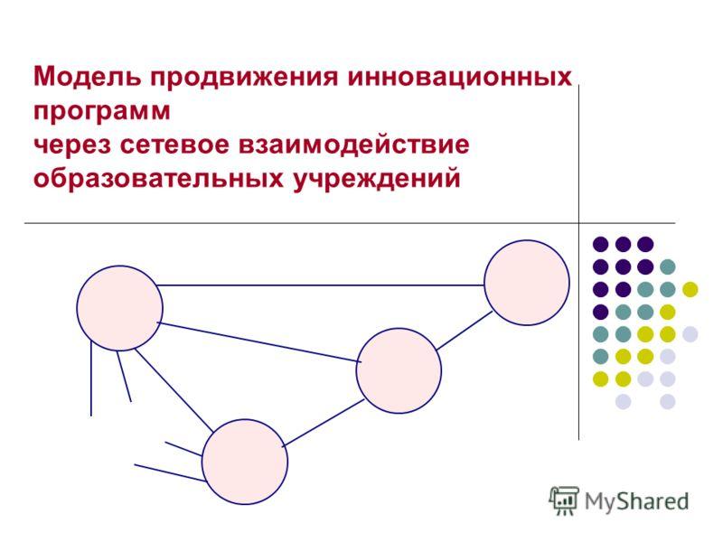 Модель продвижения инновационных программ через сетевое взаимодействие образовательных учреждений