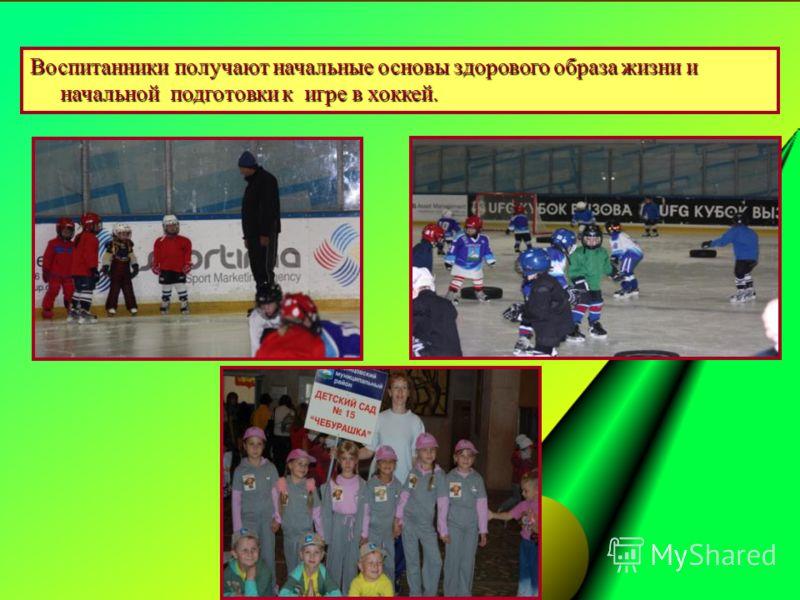 Воспитанники получают начальные основы здорового образа жизни и начальной подготовки к игре в хоккей.