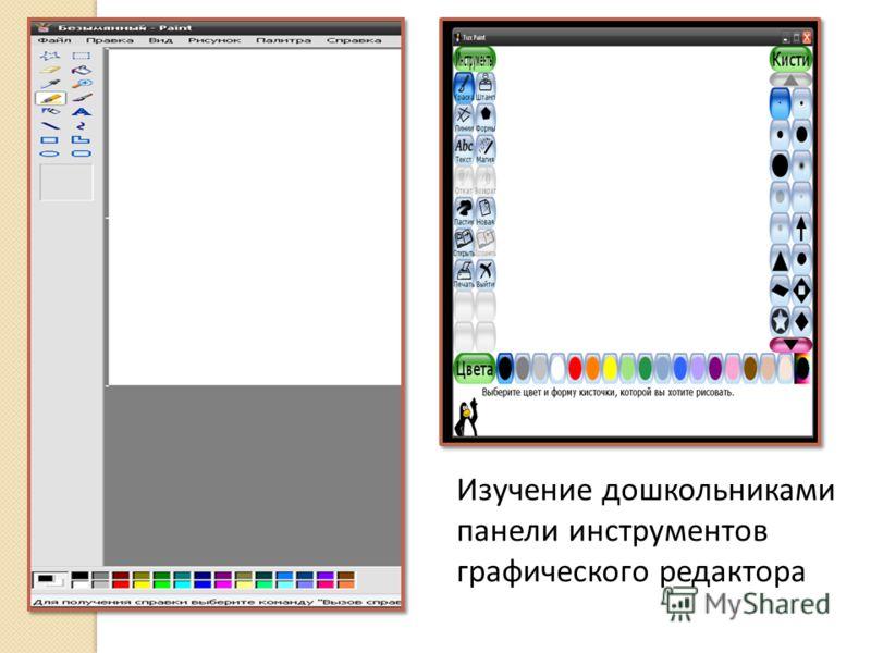 Изучение дошкольниками панели инструментов графического редактора
