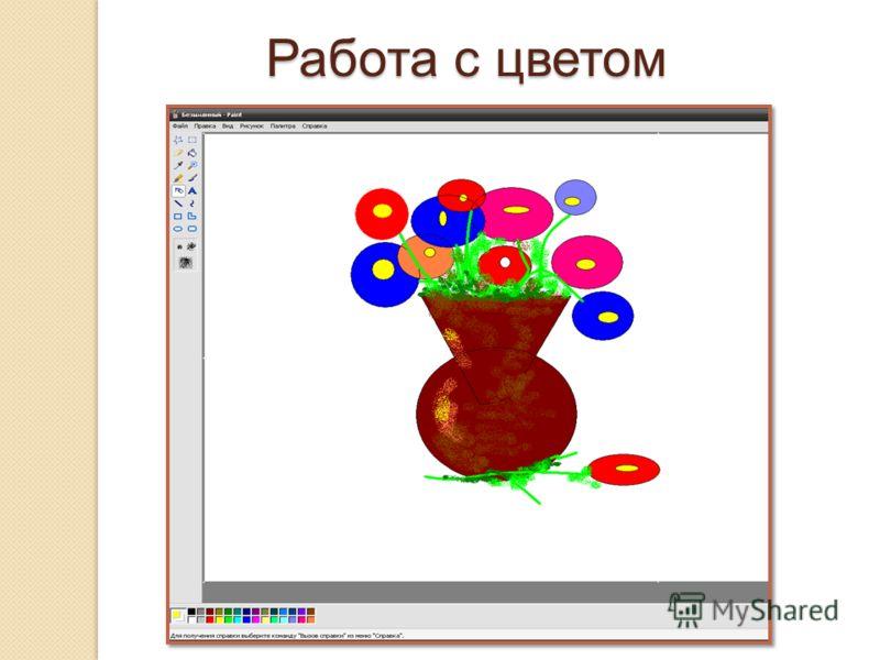 Работа с цветом