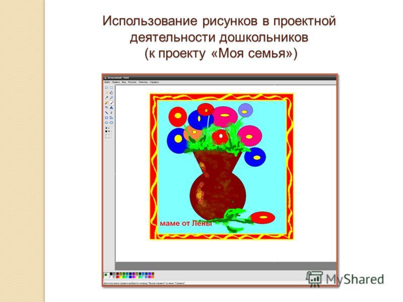 Использование рисунков в проектной деятельности дошкольников (к проекту «Моя семья»)