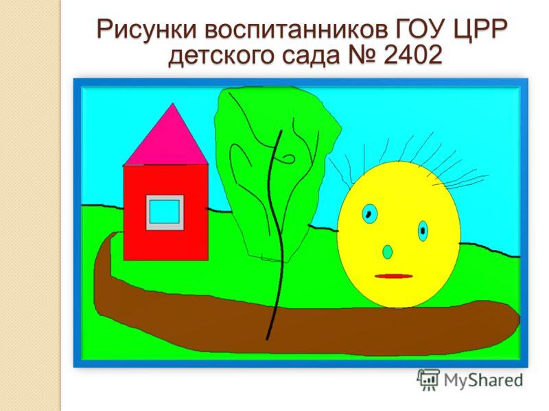 Рисунки воспитанников ГОУ ЦРР детского сада 2402