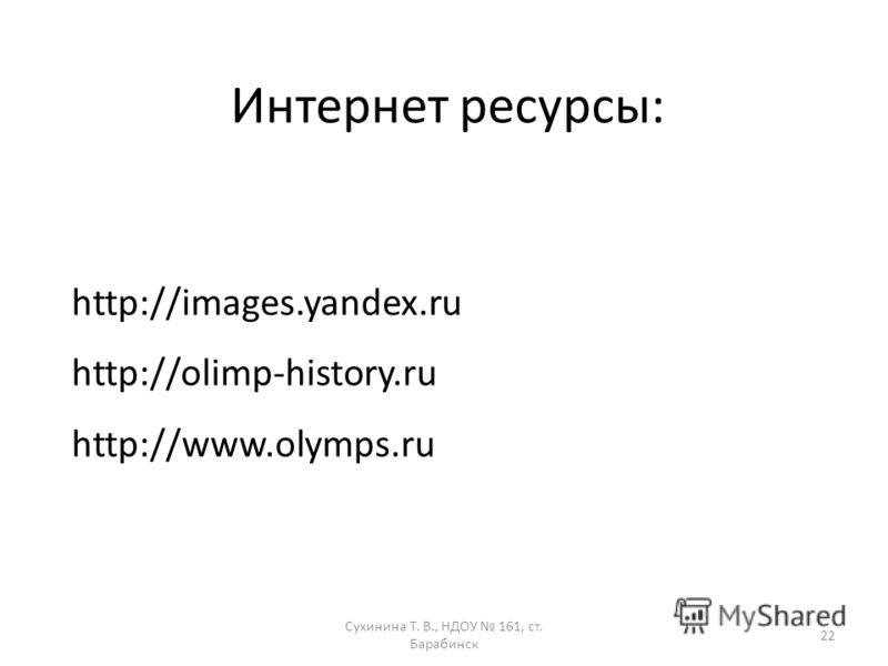 Сухинина Т. В., НДОУ 161, ст. Барабинск 22 Интернет ресурсы: http://images.yandex.ru http://olimp-history.ru http://www.olymps.ru
