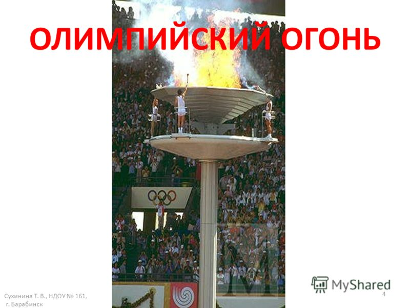 Сухинина Т. В., НДОУ 161, г. Барабинск 4 ОЛИМПИЙСКИЙ ОГОНЬ