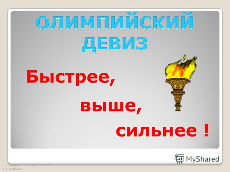 Сухинина Т. В., НДОУ 161, г. Барабинск 5 Быстрее, выше, сильнее !