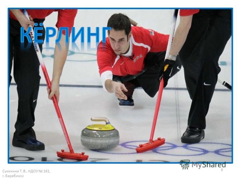 Сухинина Т. В., НДОУ 161, г. Барабинск 9