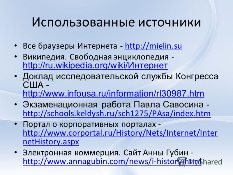 Использованные источники Все браузеры Интернета - http://mielin.suhttp://mielin.su Википедия. Свободная энциклопедия - http://ru.wikipedia.org/wiki/Интернет http://ru.wikipedia.org/wiki/Интернет Доклад исследовательской службы Конгресса США - http://