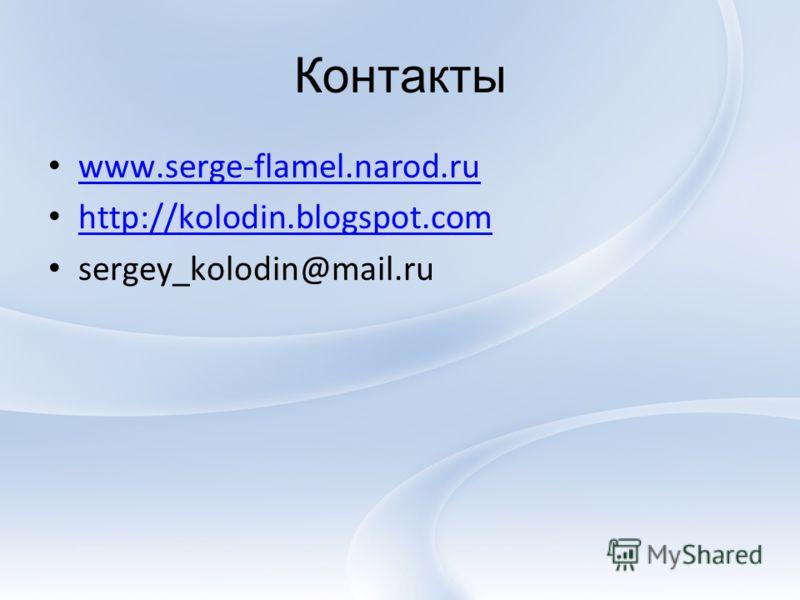 Контакты www.serge-flamel.narod.ru http://kolodin.blogspot.com sergey_kolodin@mail.ru