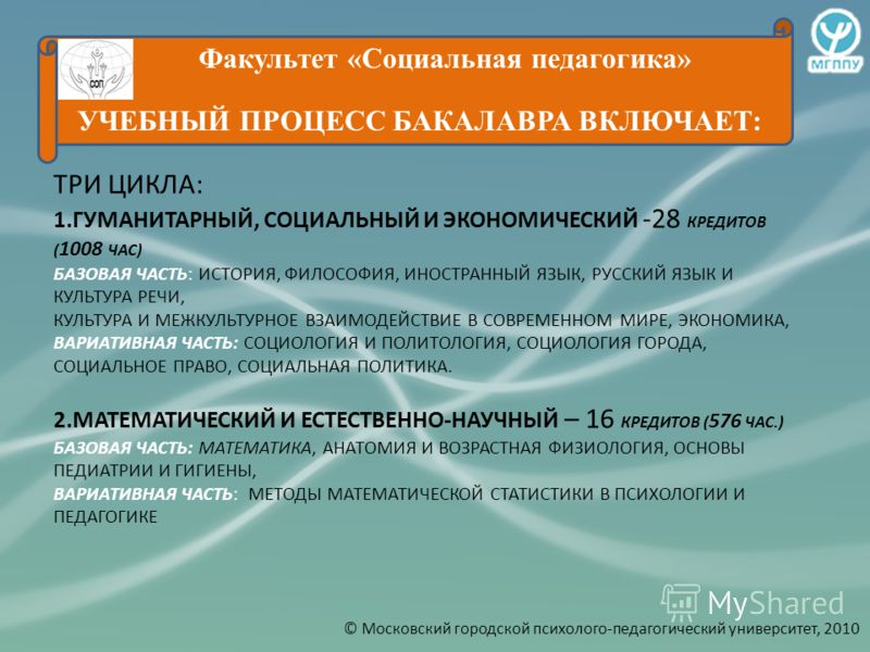 Московский городской психолого