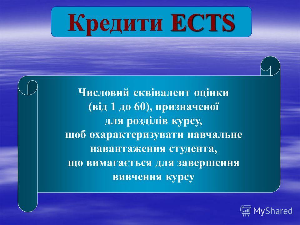 ECTS Кредити ECTS Числовий еквівалент оцінки (від 1 до 60), призначеної для розділів курсу, щоб охарактеризувати навчальне навантаження студента, що вимагається для завершення вивчення курсу