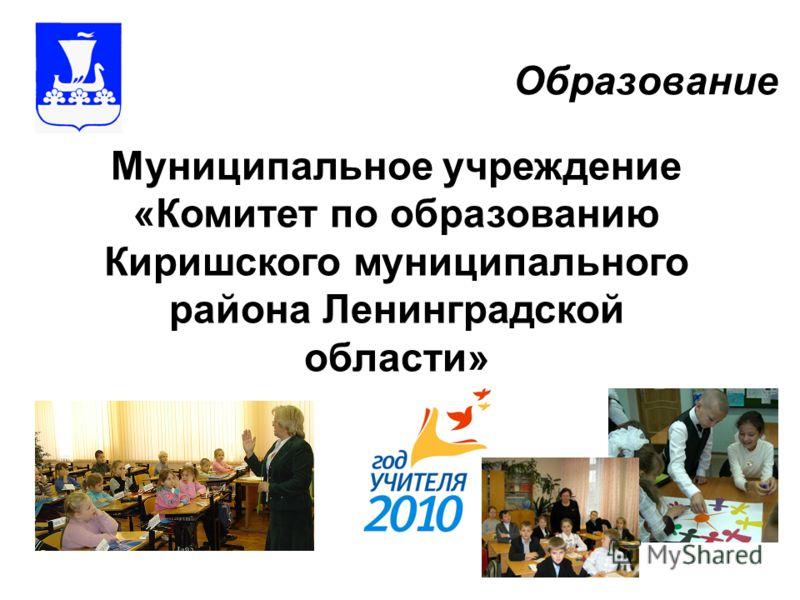 Образование Муниципальное учреждение «Комитет по образованию Киришского муниципального района Ленинградской области»