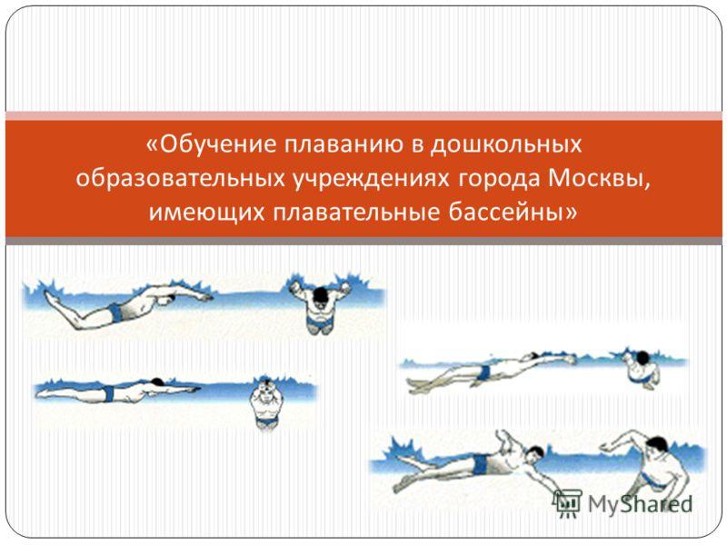 « Обучение плаванию в дошкольных образовательных учреждениях города Москвы, имеющих плавательные бассейны »