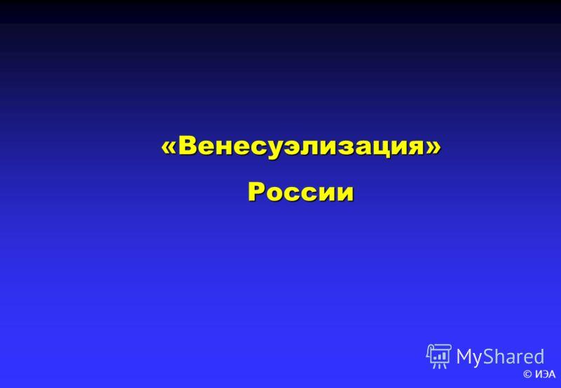 © ИЭА «Венесуэлизация» России