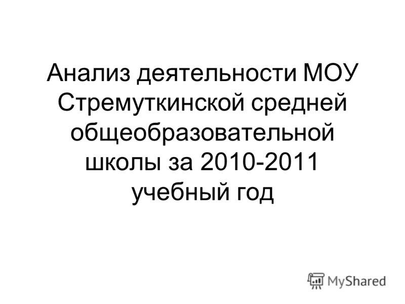 Анализ деятельности МОУ Стремуткинской средней общеобразовательной школы за 2010-2011 учебный год
