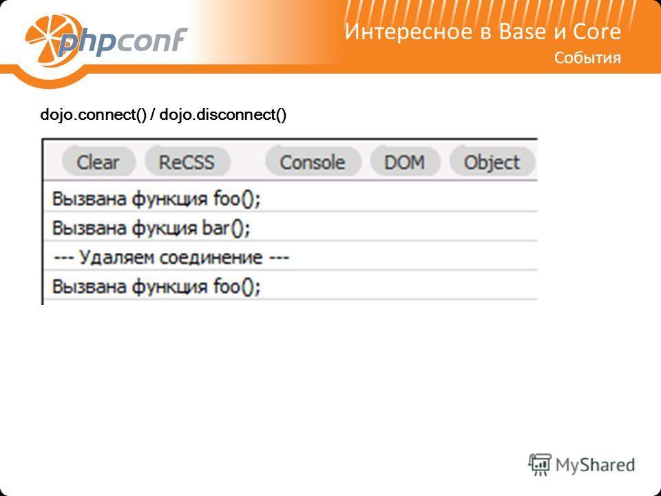 Интересное в Base и Core События dojo.connect() / dojo.disconnect()