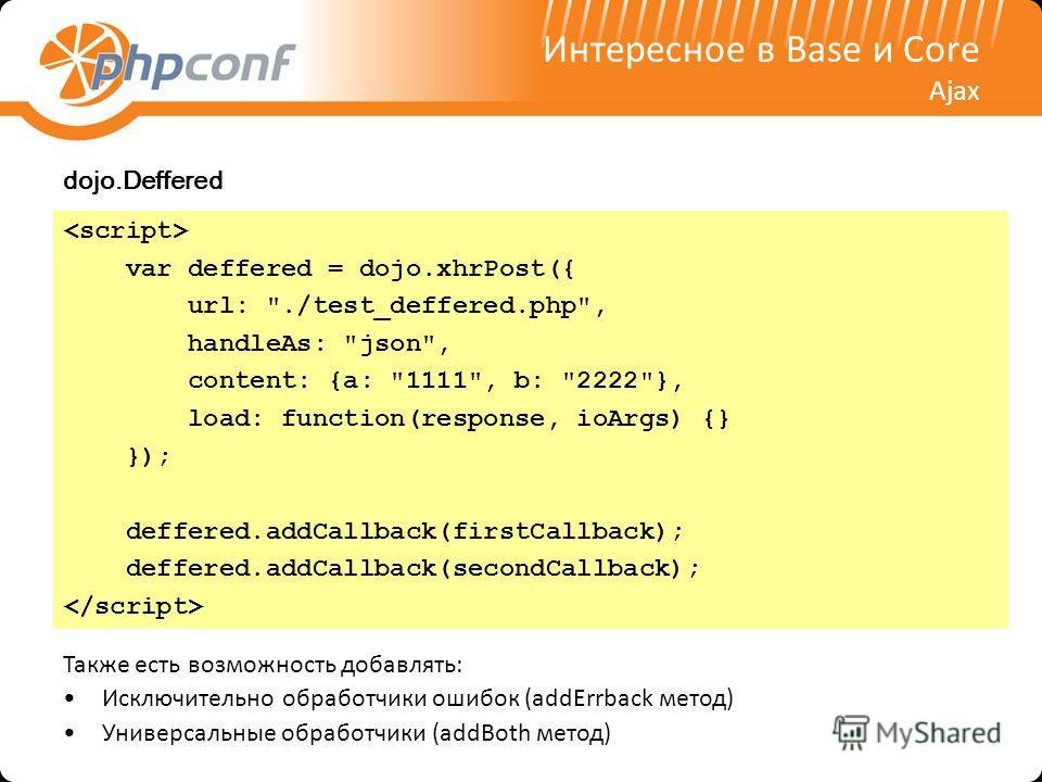 Интересное в Base и Core Ajax var deffered = dojo.xhrPost({ url: