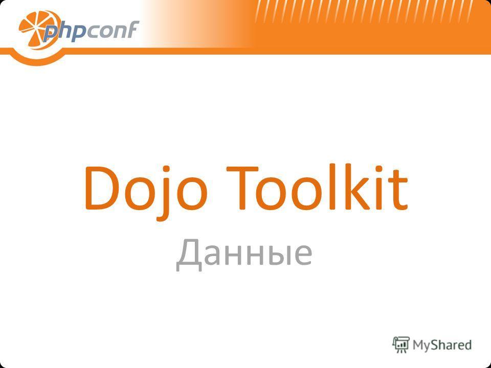 Dojo Toolkit Данные
