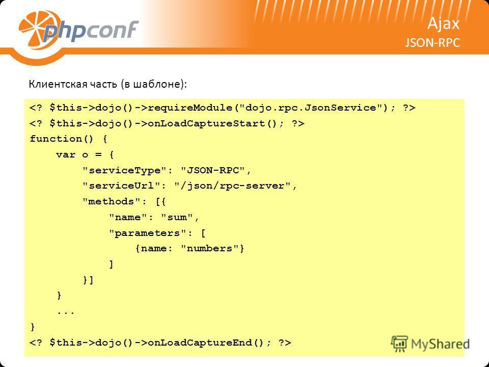 Ajax JSON-RPC Клиентская часть (в шаблоне): dojo()->requireModule(