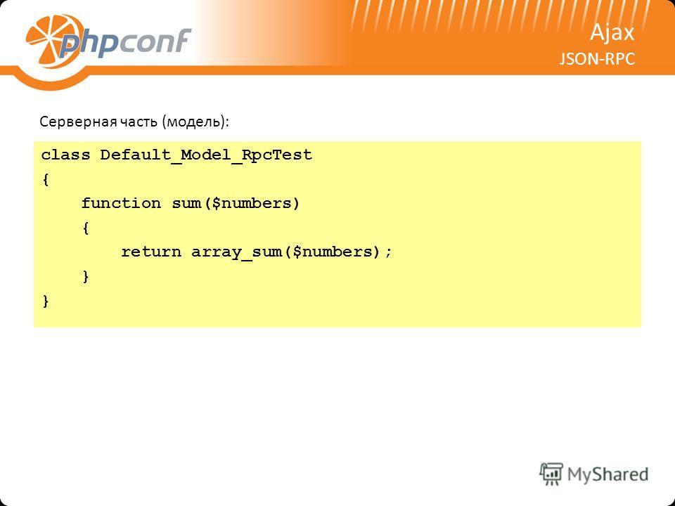 Ajax JSON-RPC Серверная часть (модель): class Default_Model_RpcTest { function sum($numbers) { return array_sum($numbers); }