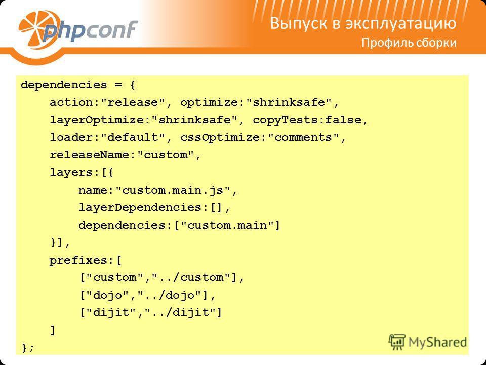 Выпуск в эксплуатацию Профиль сборки dependencies = { action: