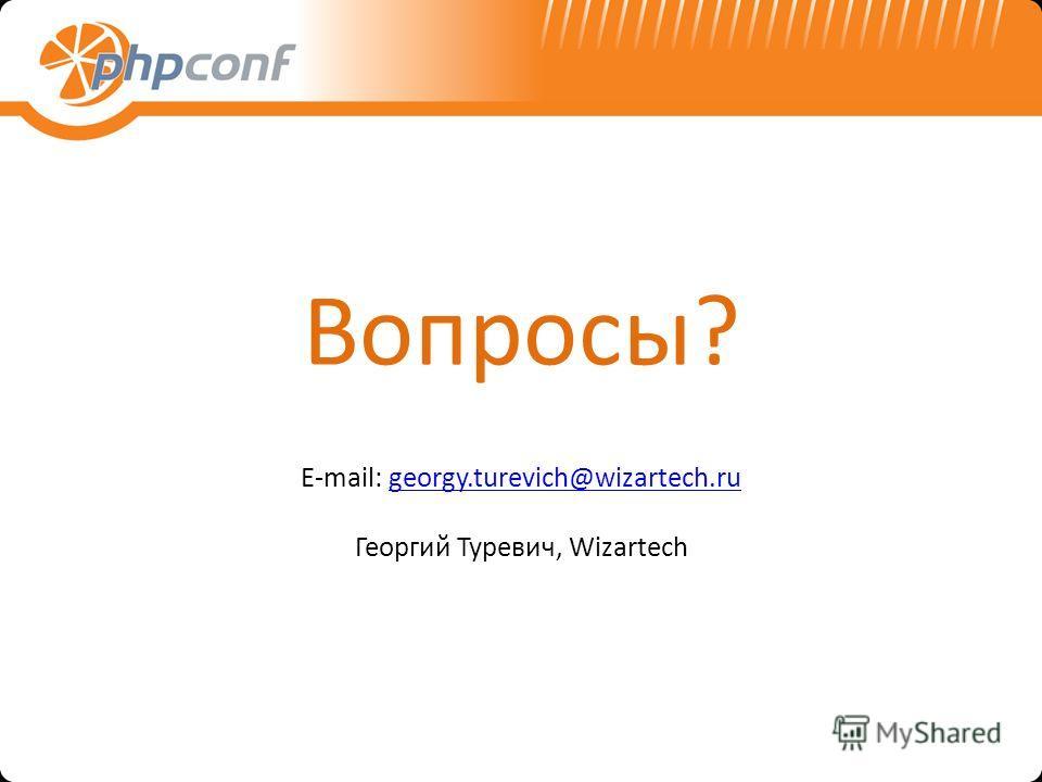 Вопросы? E-mail: georgy.turevich@wizartech.rugeorgy.turevich@wizartech.ru Георгий Туревич, Wizartech
