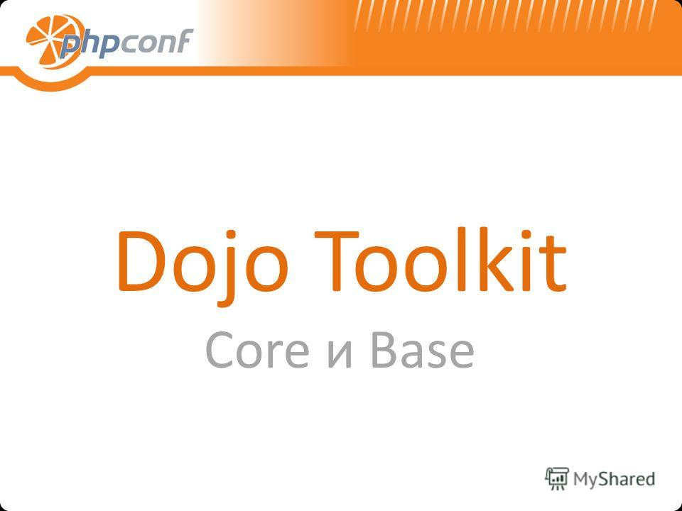 Dojo Toolkit Core и Base