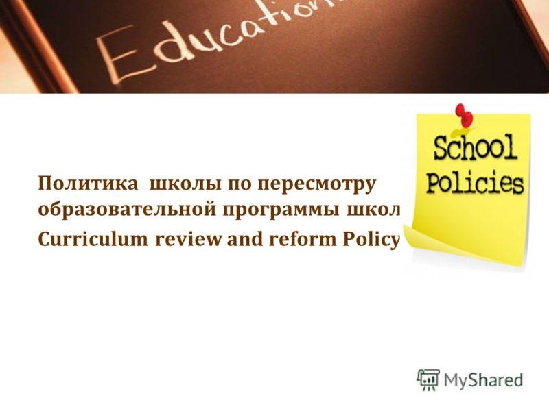 Политика школы по пересмотру образовательной программы школы Curriculum review and reform Policy