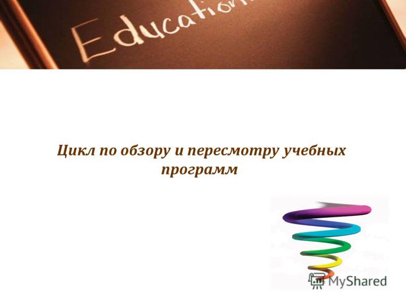 Цикл по обзору и пересмотру учебных программ