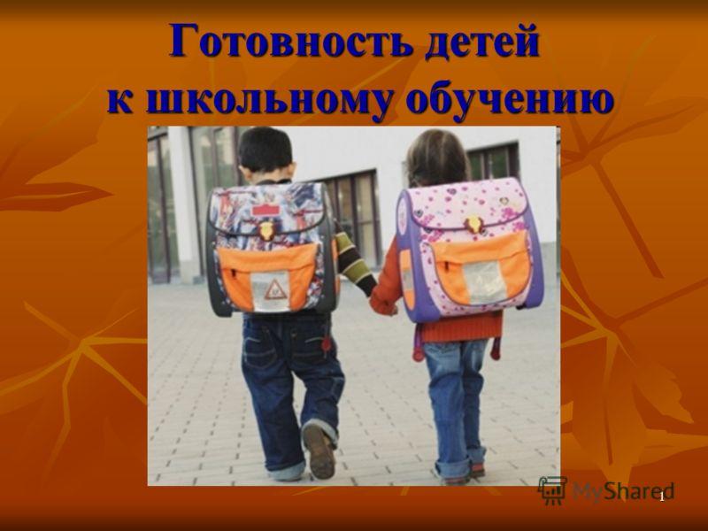 1 Готовность детей к школьному обучению