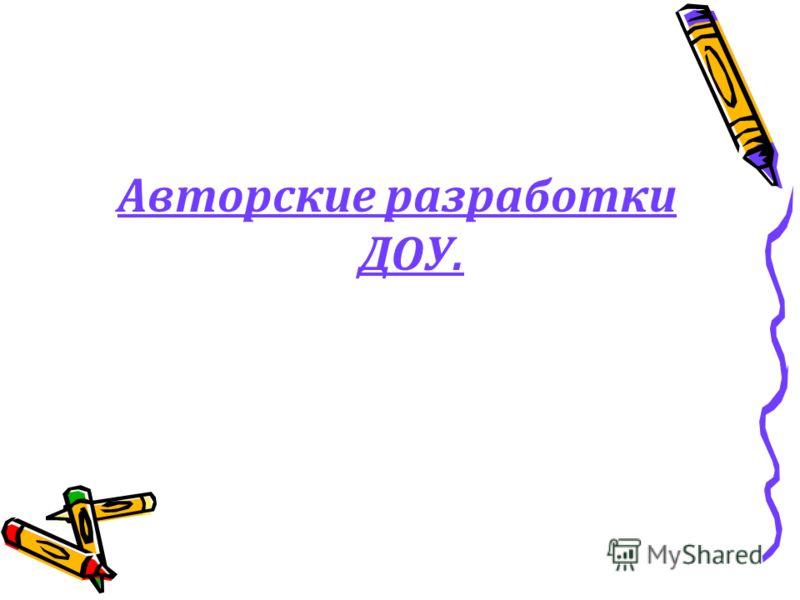 Авторские разработки ДОУ.