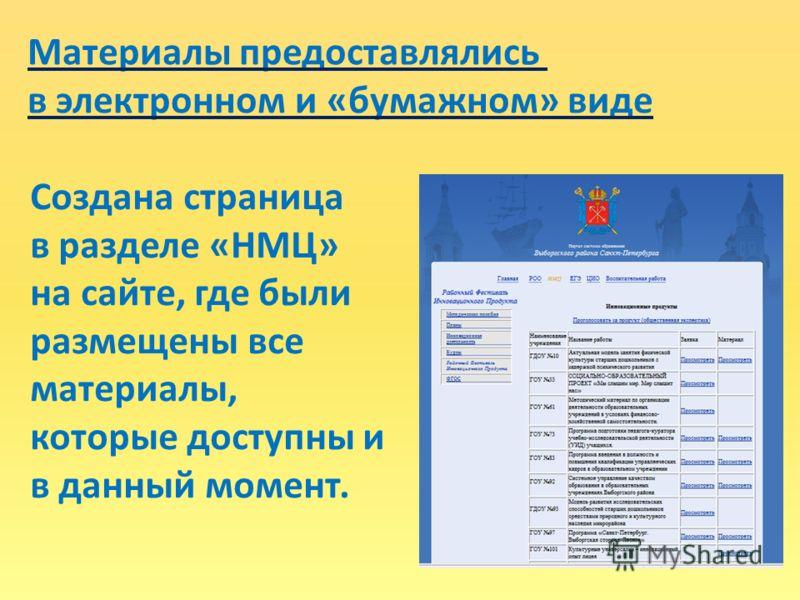 Материалы предоставлялись в электронном и «бумажном» виде Создана страница в разделе «НМЦ» на сайте, где были размещены все материалы, которые доступны и в данный момент.