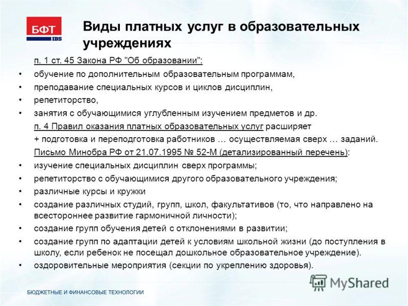 Виды платных услуг в образовательных учреждениях п. 1 ст. 45 Закона РФ