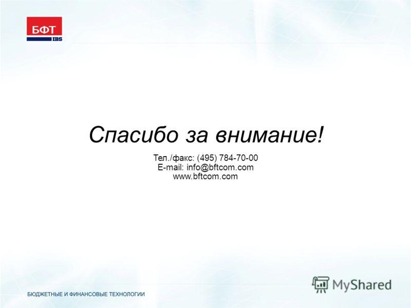 Спасибо за внимание! Тел./факс: (495) 784-70-00 E-mail: info@bftcom.com www.bftcom.com