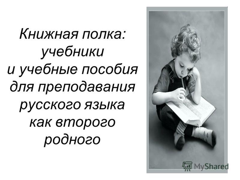 Книжная полка: учебники и учебные пособия для преподавания русского языка как второго родного
