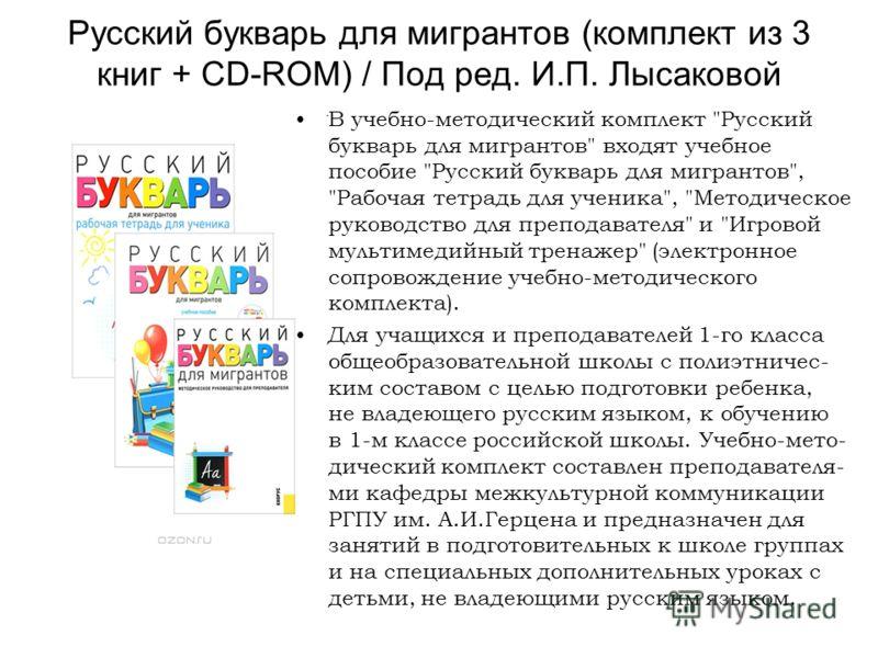 Русский букварь для мигрантов (комплект из 3 книг + CD-ROM) / Под ред. И.П. Лысаковой В учебно-методический комплект