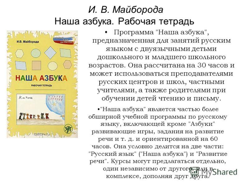 И. В. Майборода Наша азбука. Рабочая тетрадь Программа