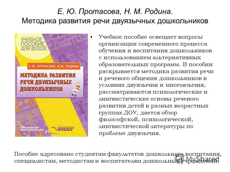 Скачать учебник по дошкольной педагогике козлова в формате тхт