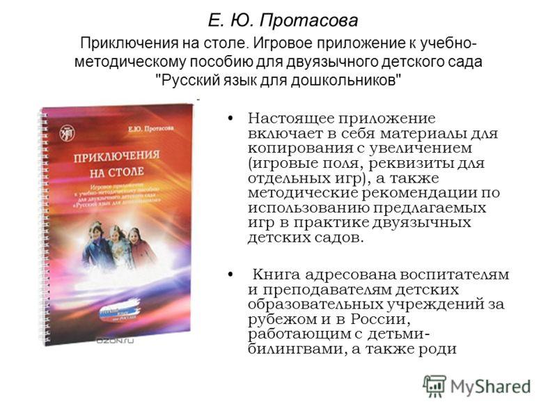 Е. Ю. Протасова Приключения на столе. Игровое приложение к учебно- методическому пособию для двуязычного детского сада