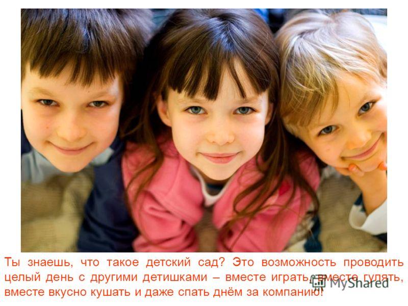 Когда тебе исполнится 3 года, ты уже будешь достаточно взрослым и самостоятельным, чтобы начать ходить в детский сад.