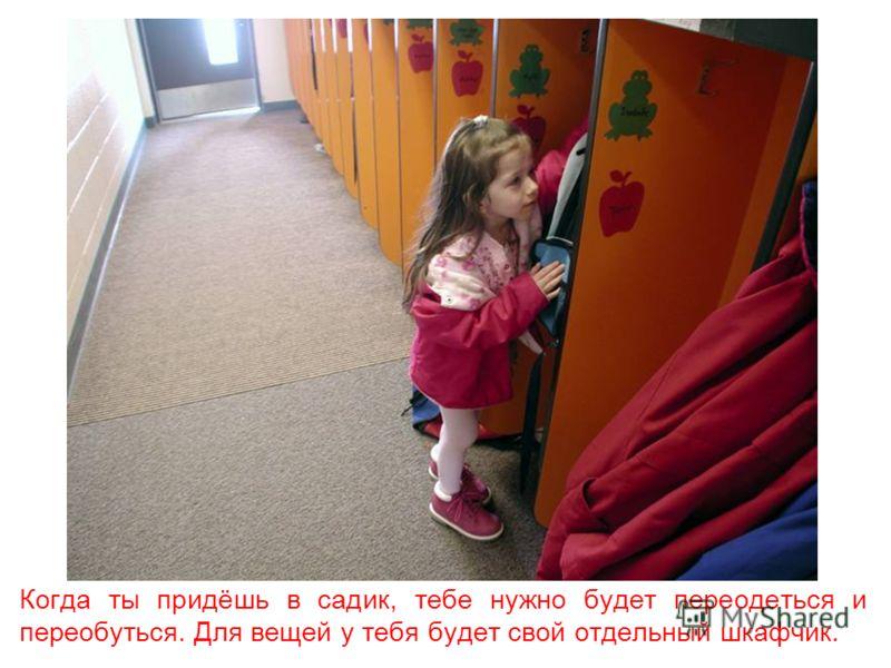 Жизнь в детском саду идёт по строгому расписанию – как у взрослых людей. Поэтому ты, как мама и папа, будешь вставать утром в одно и то же время, скорей всего – по звонку будильника.