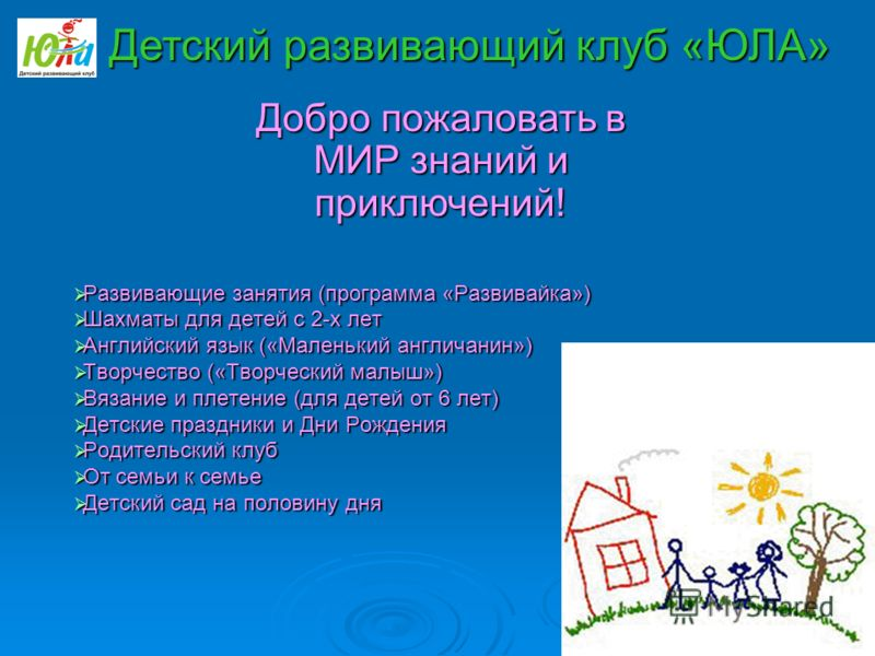 Развивающие занятия (программа «Развивайка») Развивающие занятия (программа «Развивайка») Шахматы для детей с 2-х лет Шахматы для детей с 2-х лет Английский язык («Маленький англичанин») Английский язык («Маленький англичанин») Творчество («Творчески