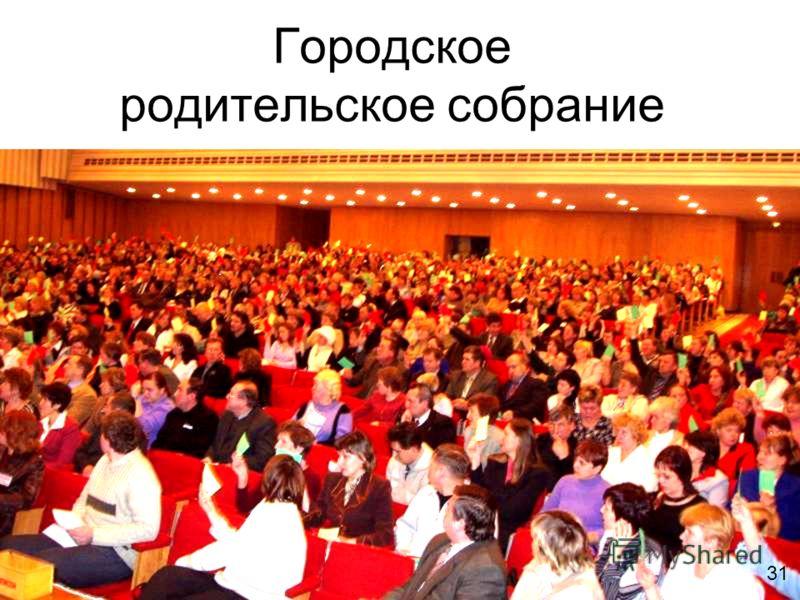 Городское родительское собрание 31